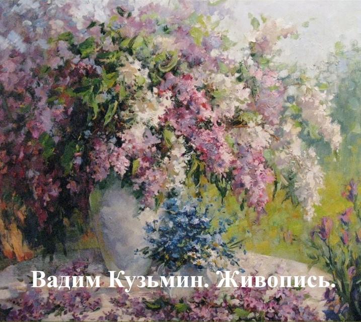 Выставка «Мир в цветах». Вадим Кузьмин. Живопись»