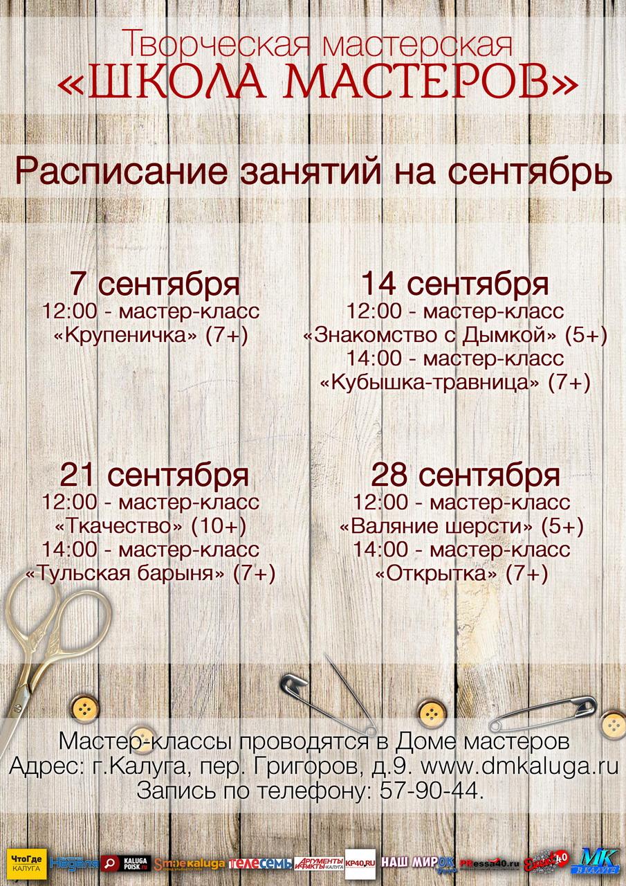 master-klassy-v-tvorcheskoj-masterskoj-shkola-masterov