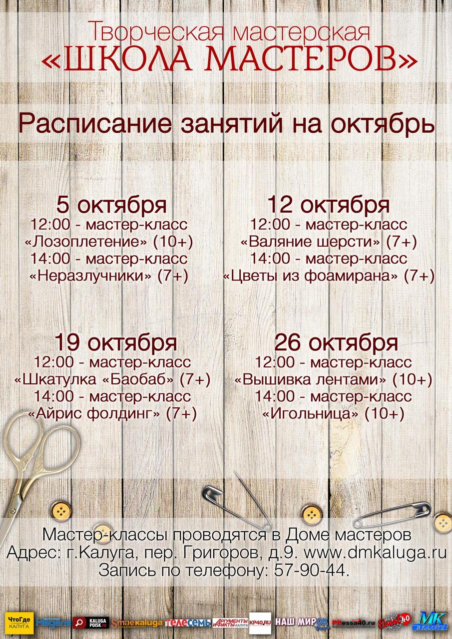 Расписание МК