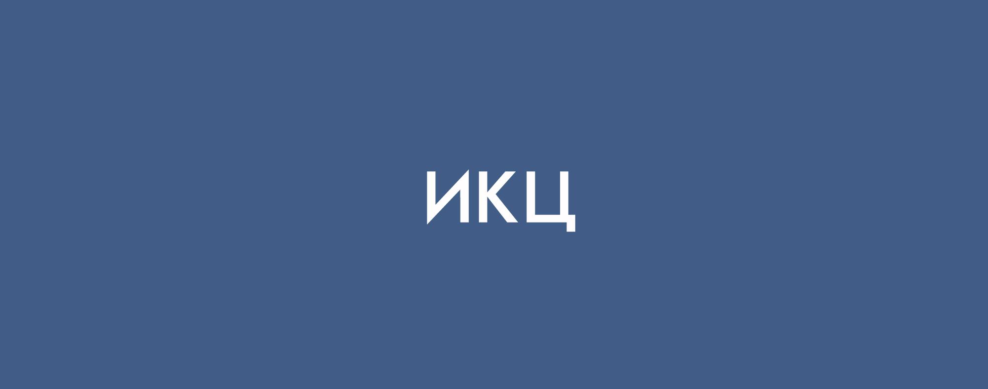 Инновационный Культурный Центр ИКЦ в Калуге