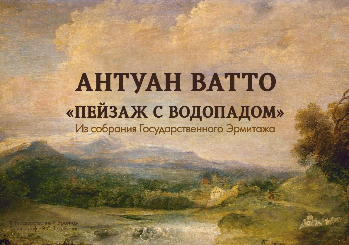 Выставка Антуана Ватто