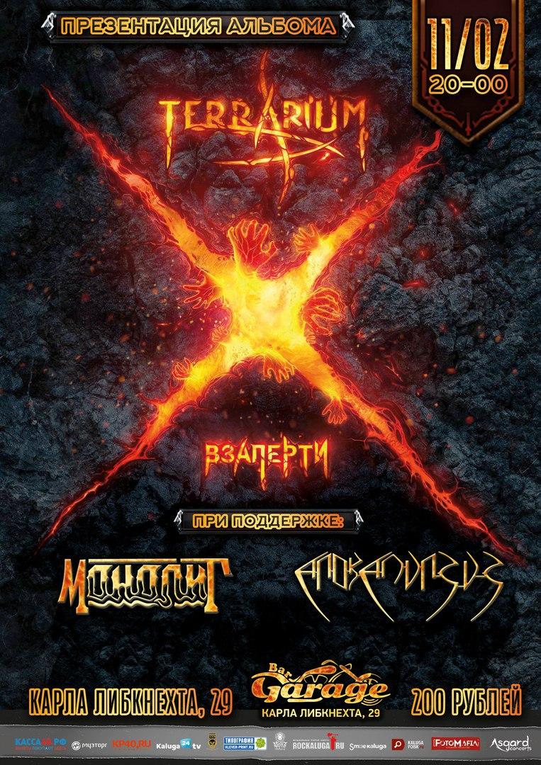 Презентация альбома калужской Heavy Power Metal группы TERRARIUM!