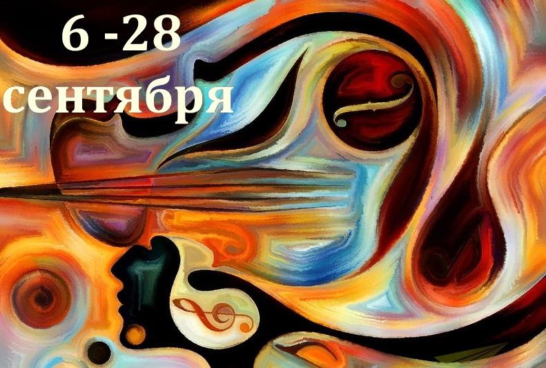 Фестиваль искусств «Калужская осень». Дом музыки
