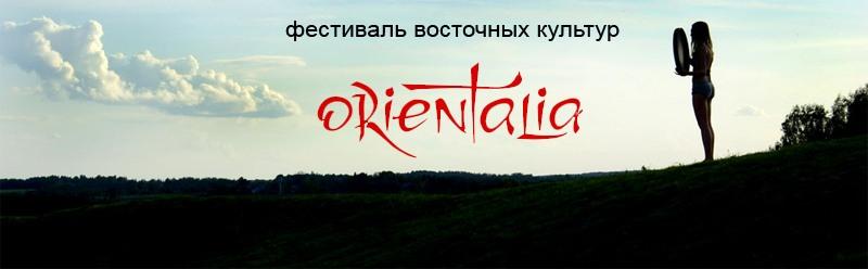 Фестиваль восточных культур «Orientalia»