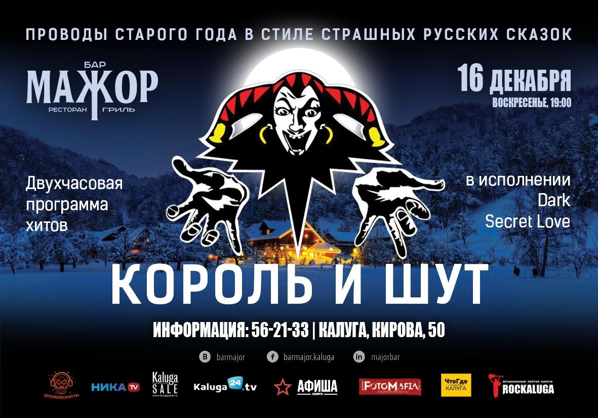 КОРОЛЬ И ШУТ cover show. Бар Мажор
