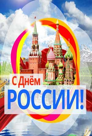 Праздничная программа «У моей России»