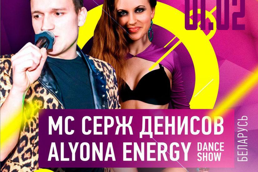 Alyona ENERGY&МС Serg DENISOV