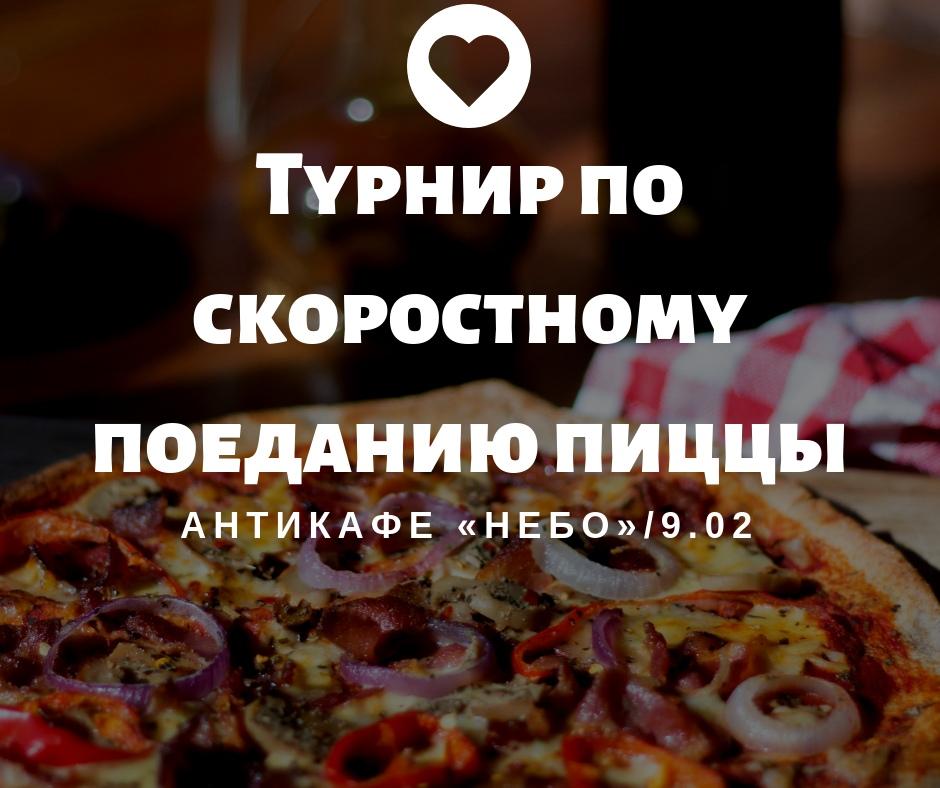 турнир по поеданию пиццы