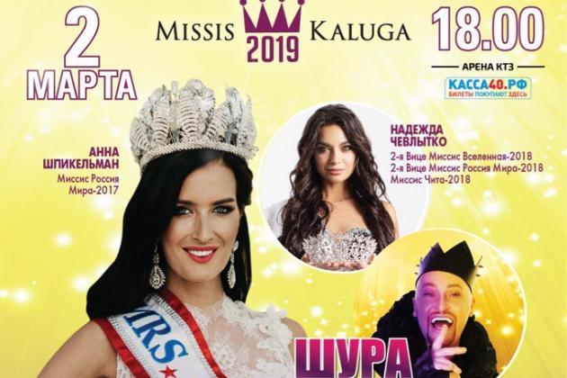 missis-kaluga-2019-final