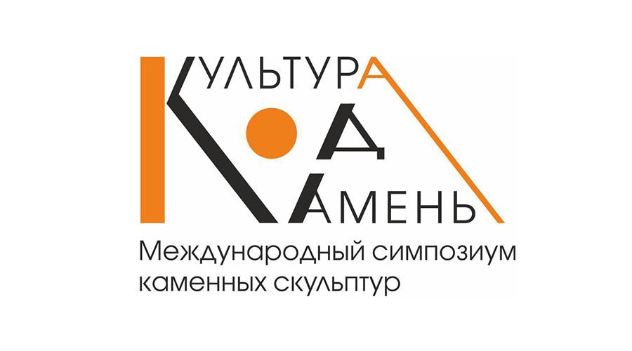 mezhdunarodnyj-simpozium-kamennyh-skulptur