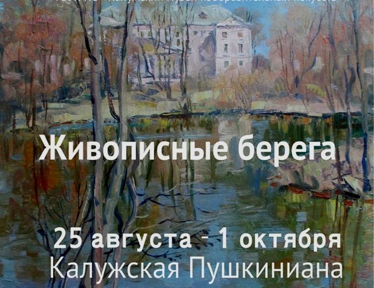 """Выставка """"Живописные берега. Калужская Пушкиниана. Духановы"""""""