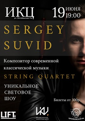 sergej-suvid