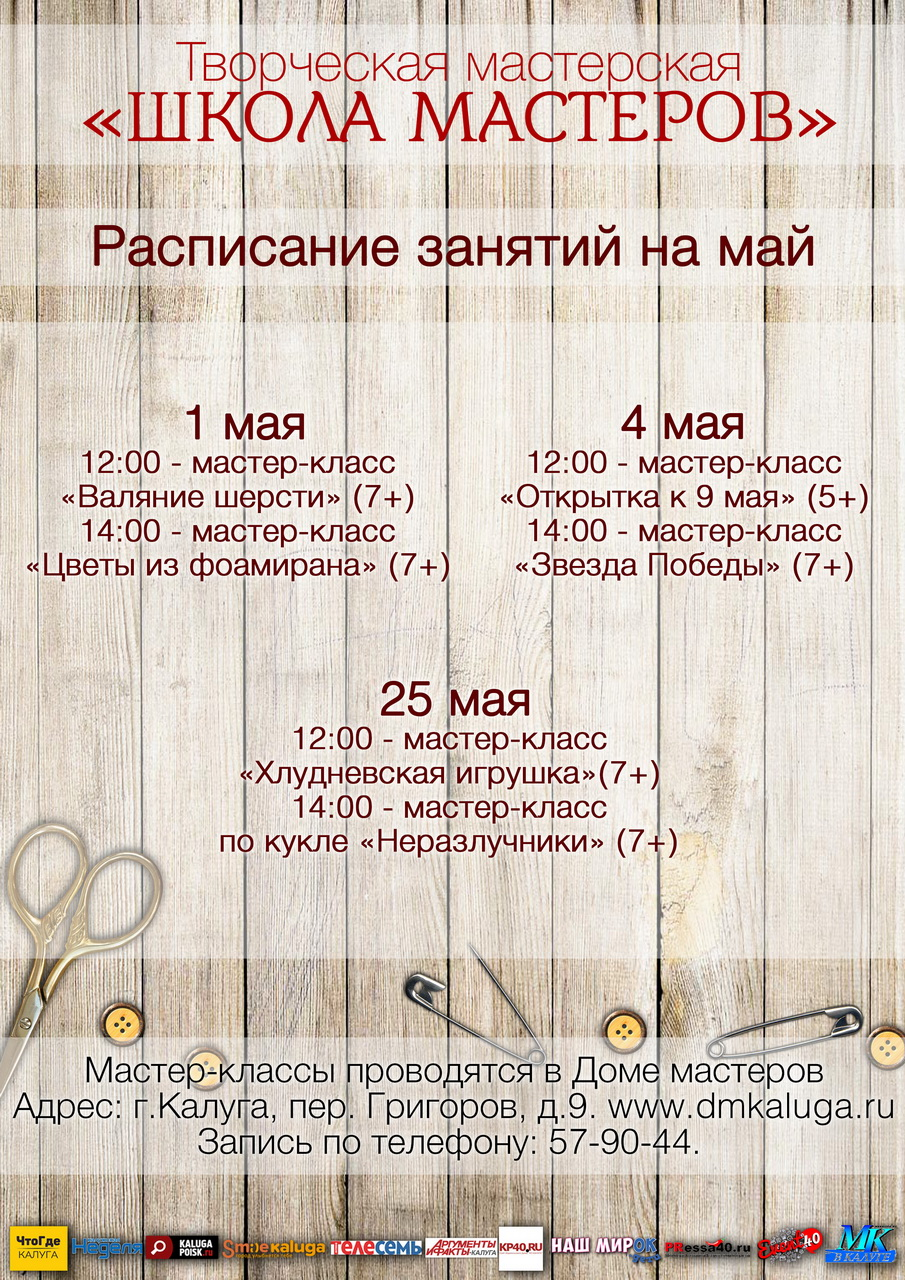 shkola-masterov-v-dome-masterov