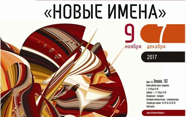 Молодежный фестиваль эмальерного искусства «Новые имена»