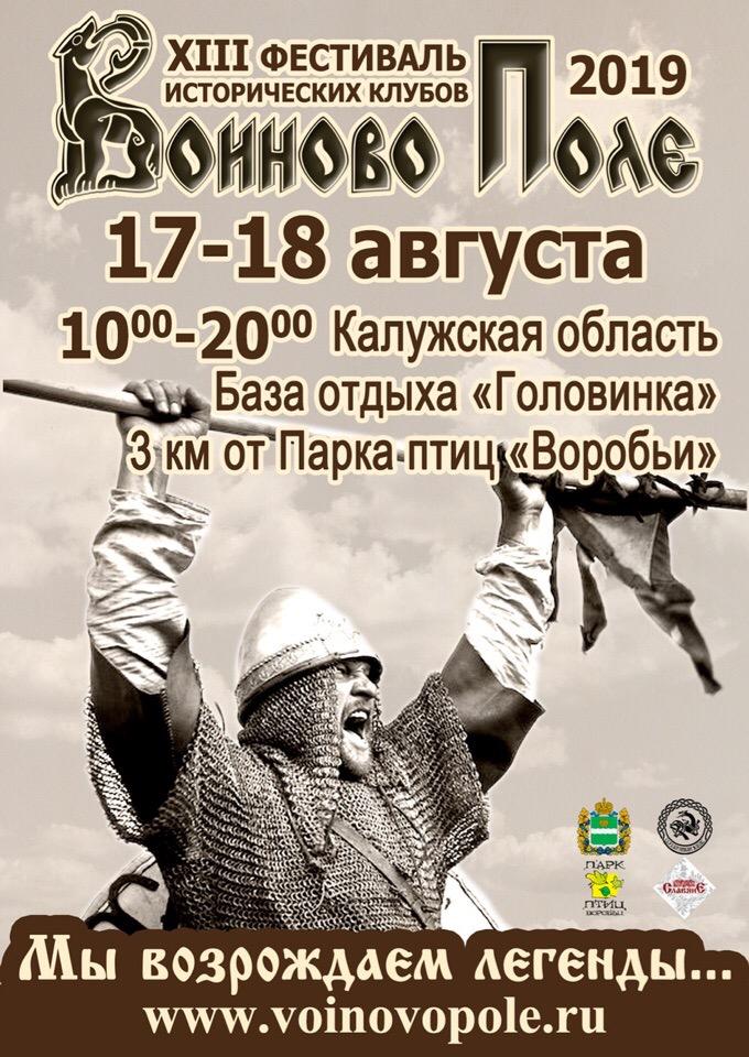 festival-voinovo-pole