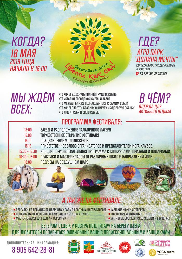 festival-jogi-cveti-kak-sad