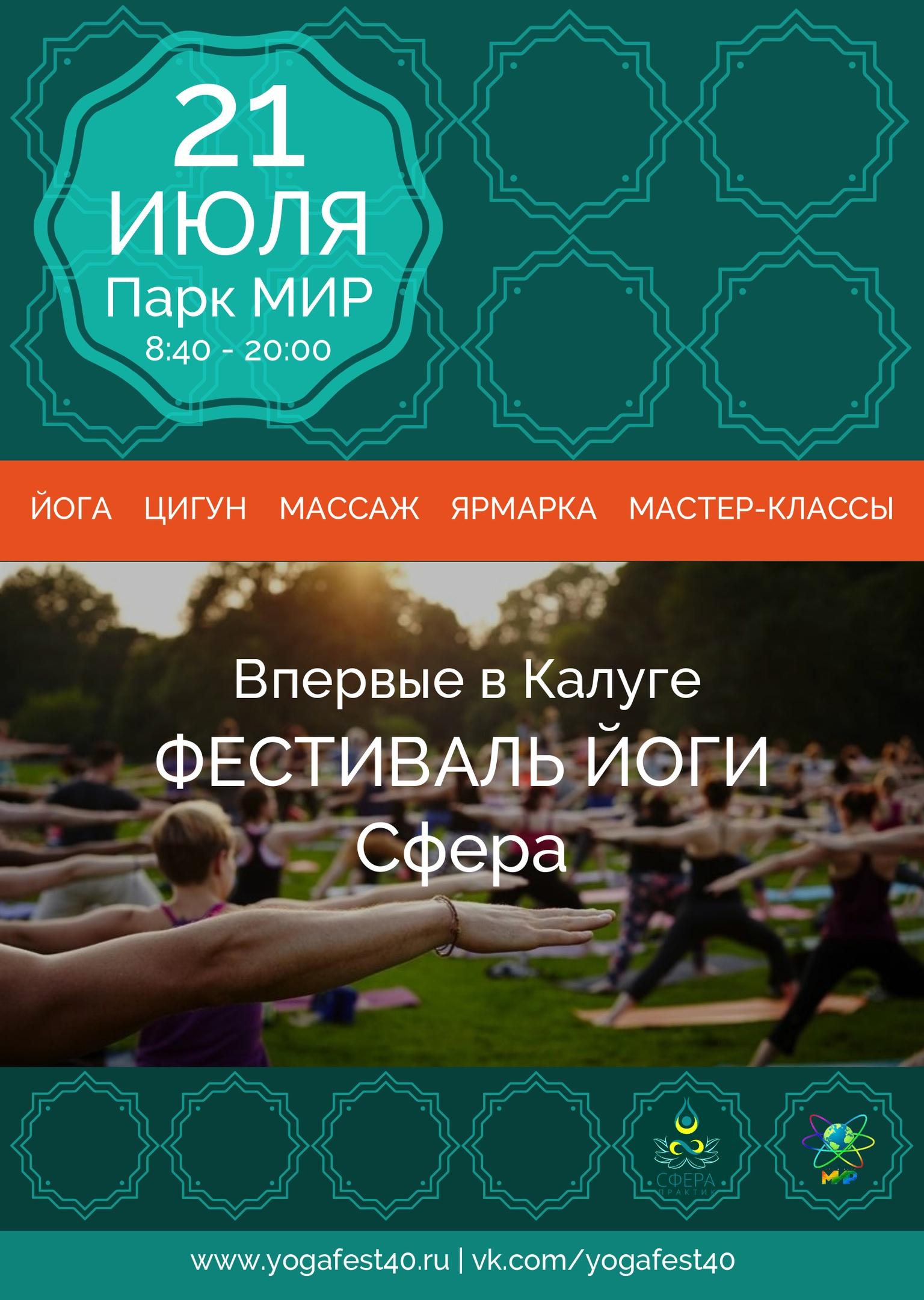 festival-jogi-sfera