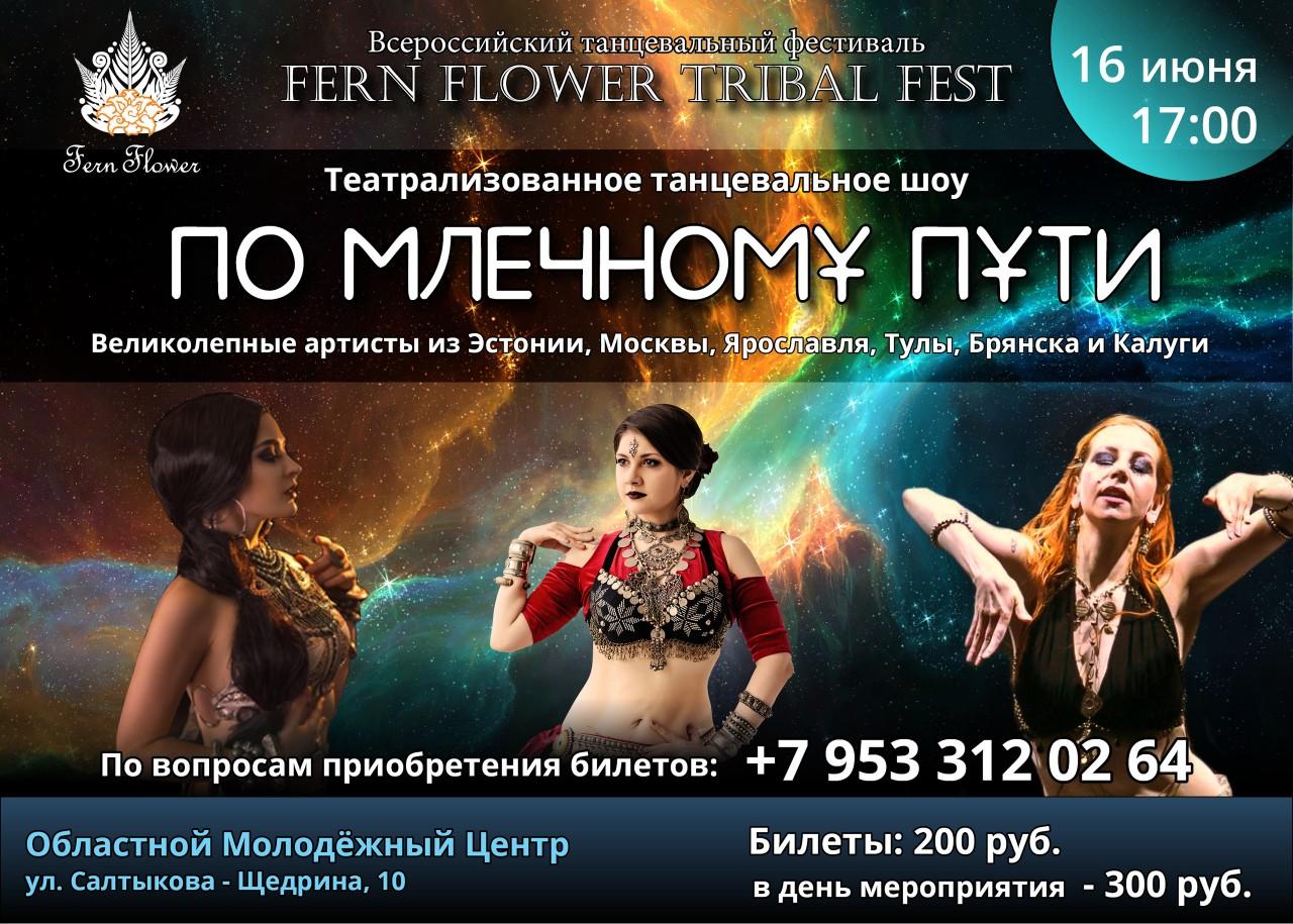 Fern Flower Tribal Festival