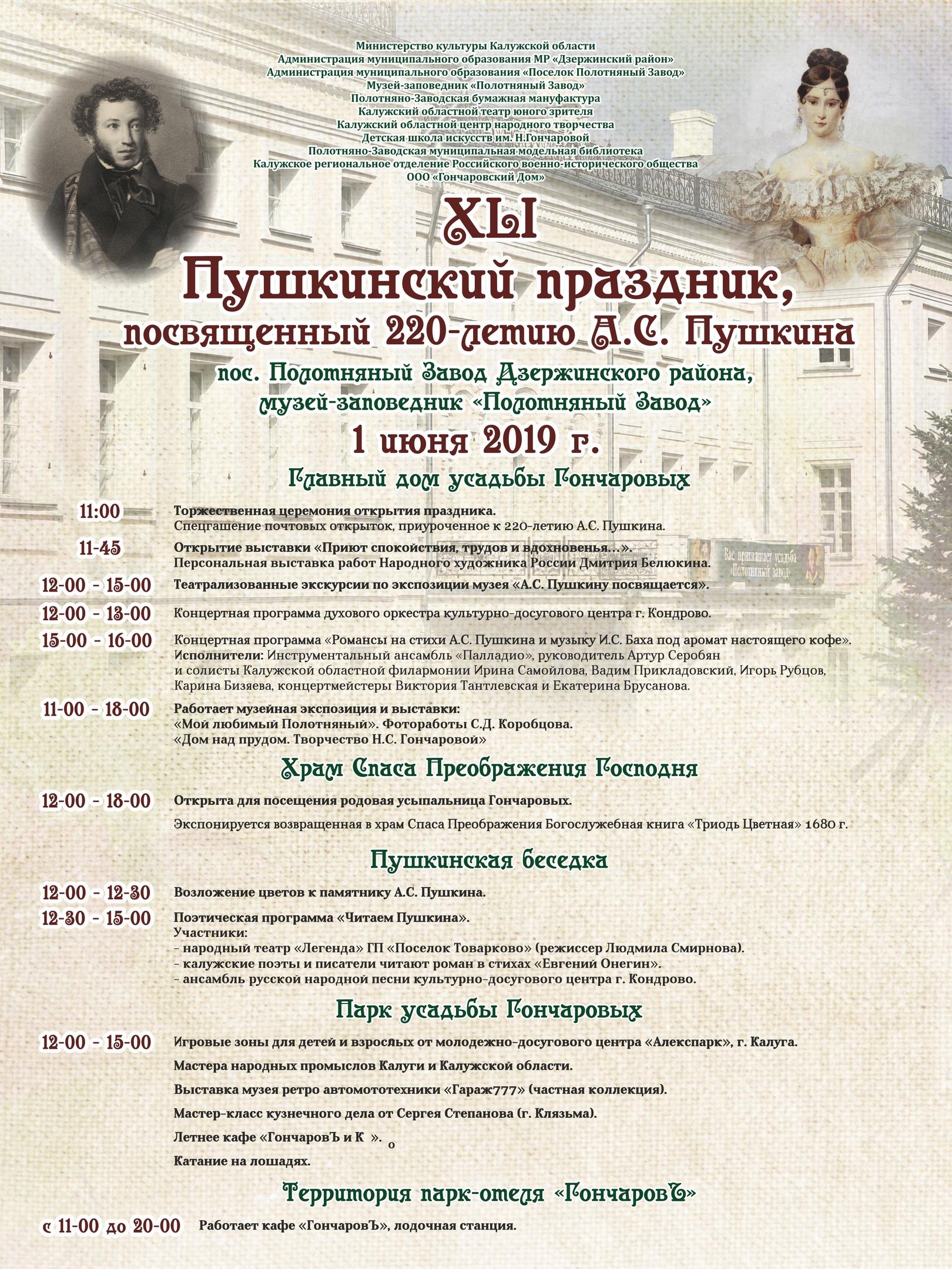 pushkinskij-prazdnik-posvyashchyonnyj-220-letiyu-a-s-pushkina