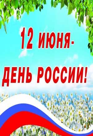 Праздничная программа, посвящённая Дню России