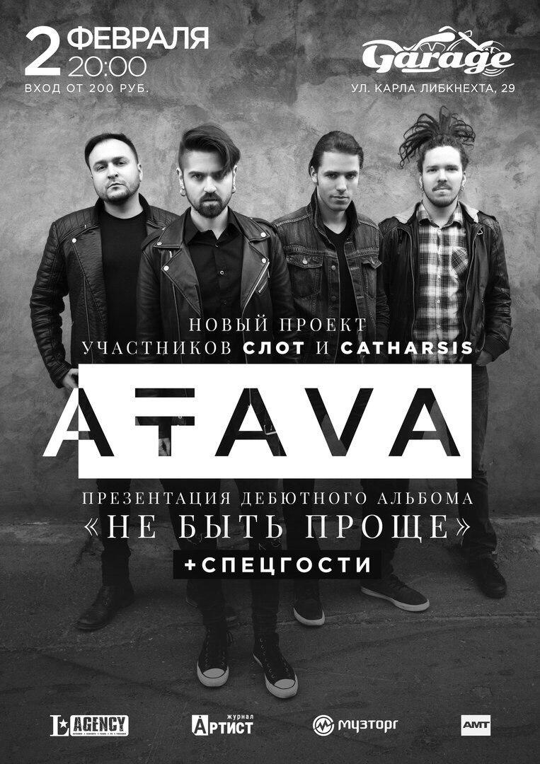 Концерт рок-группы Аtava