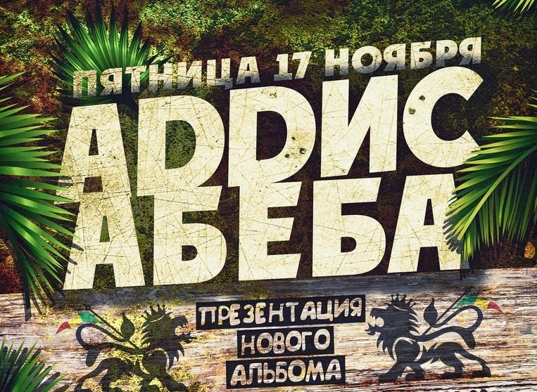 Концерт Аддис Абеба