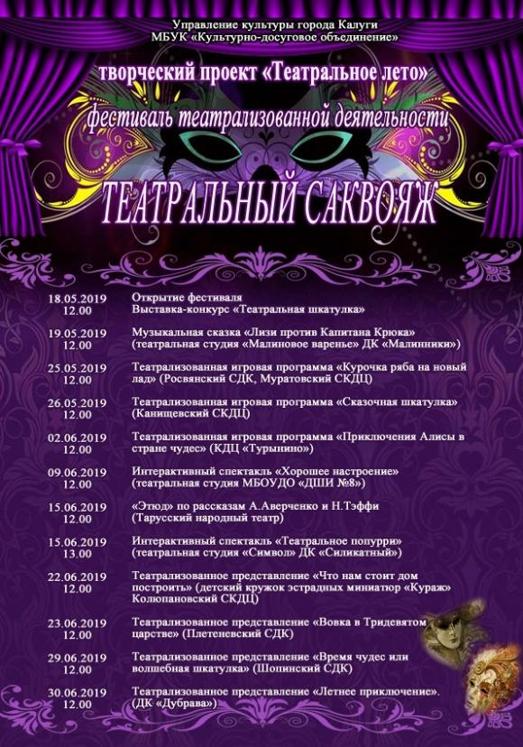 festival-teatralizovannoj-deyatelnosti-teatralnyj-sakvoyazh