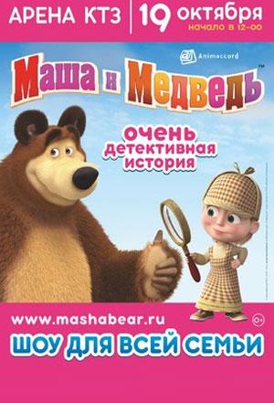 masha-i-medved-ochen-detektivnaya-istoriya