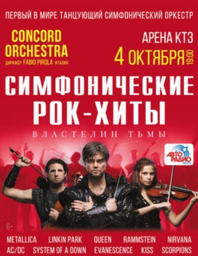 vlastelin-tmy-concord-orchestra