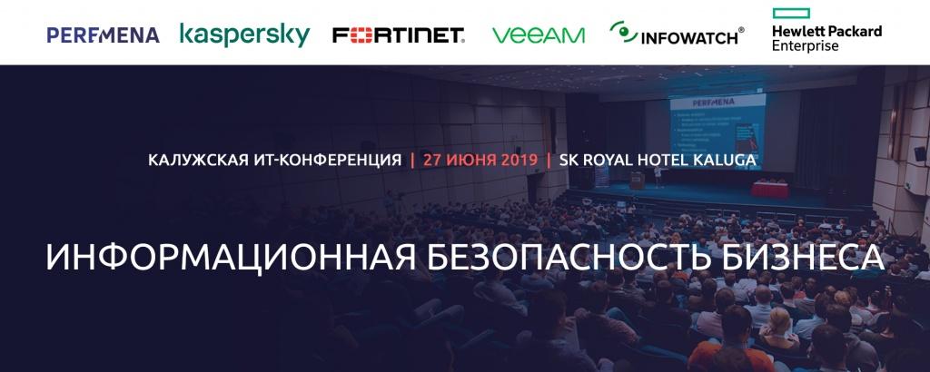 """Калужская ИТ-конференция """"Информационная безопасность бизнеса""""."""