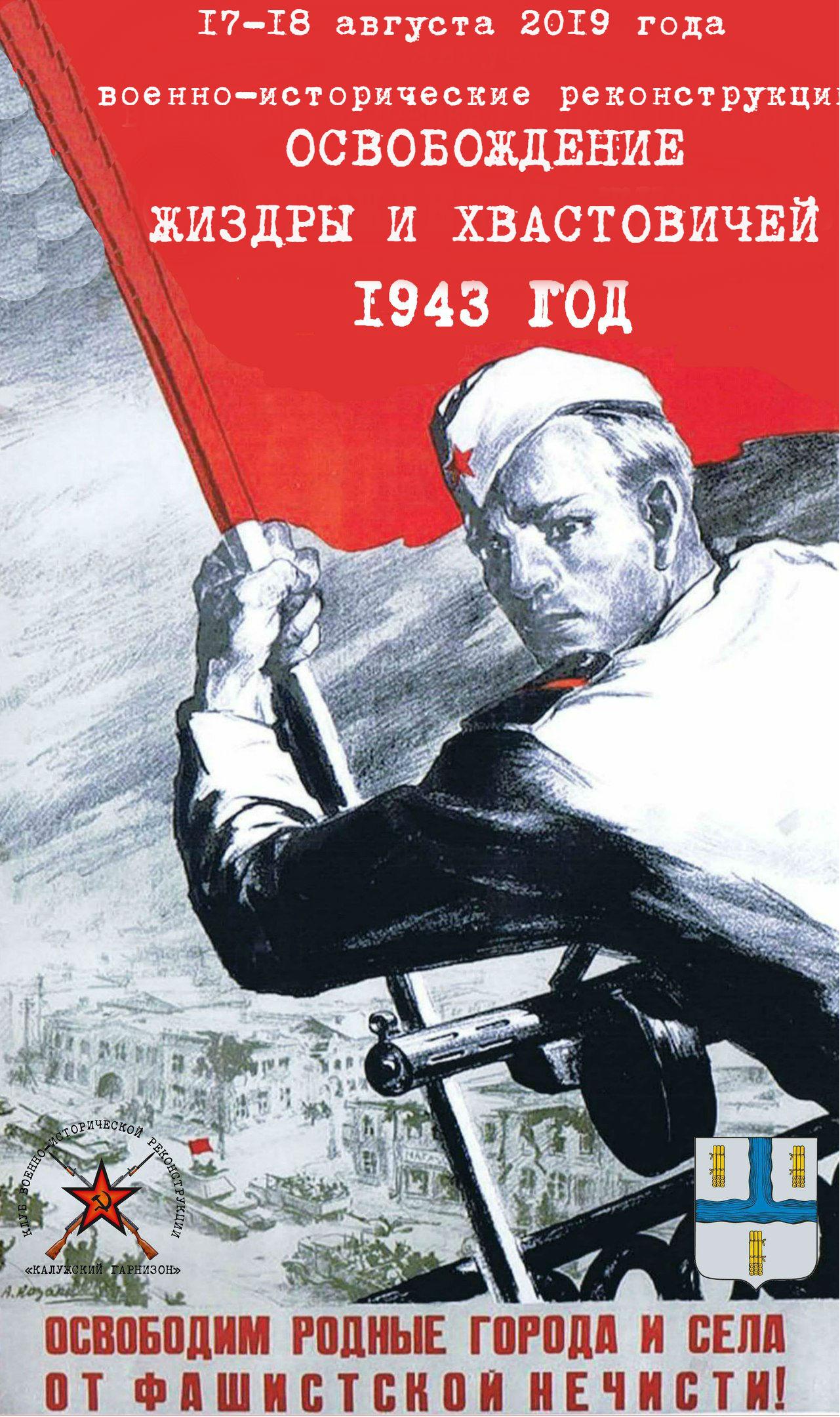 osvobozhdenie-zhizdry-1943-god