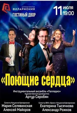poyushchie-serdca-instrumentalnyj-ansambl-palladio