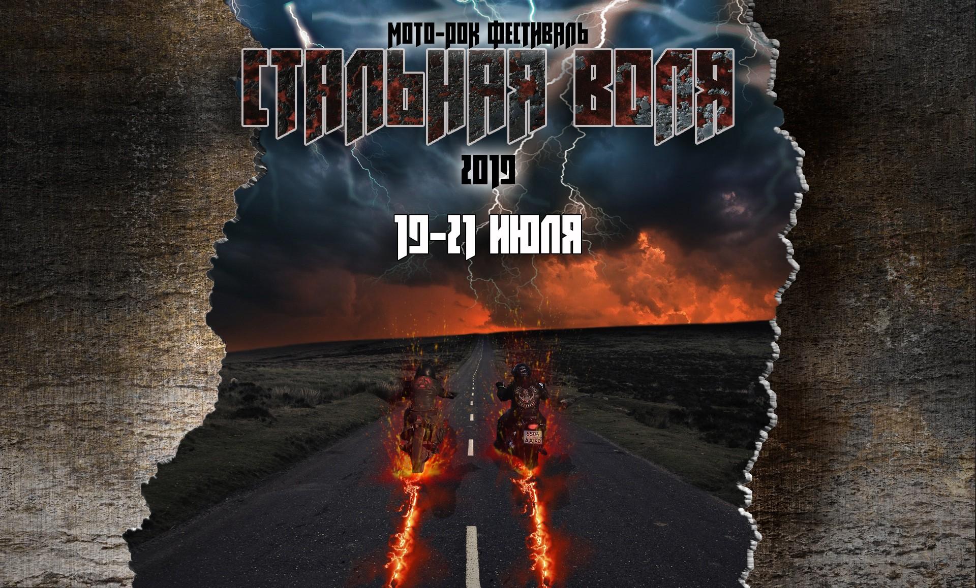 moto-rok-festival-stalnaya-volya-2019