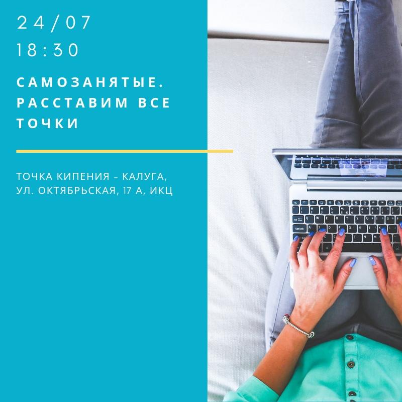 seminar-samozanyatye-rasstavim-vse-tochki