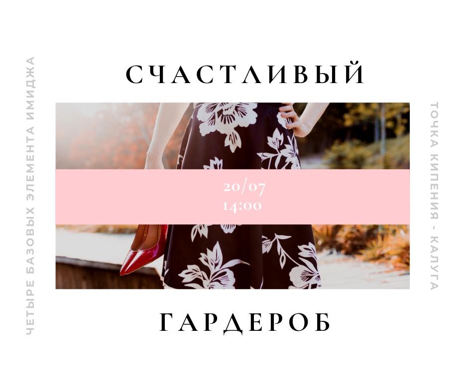 chastlivyj-garderob-chetyre