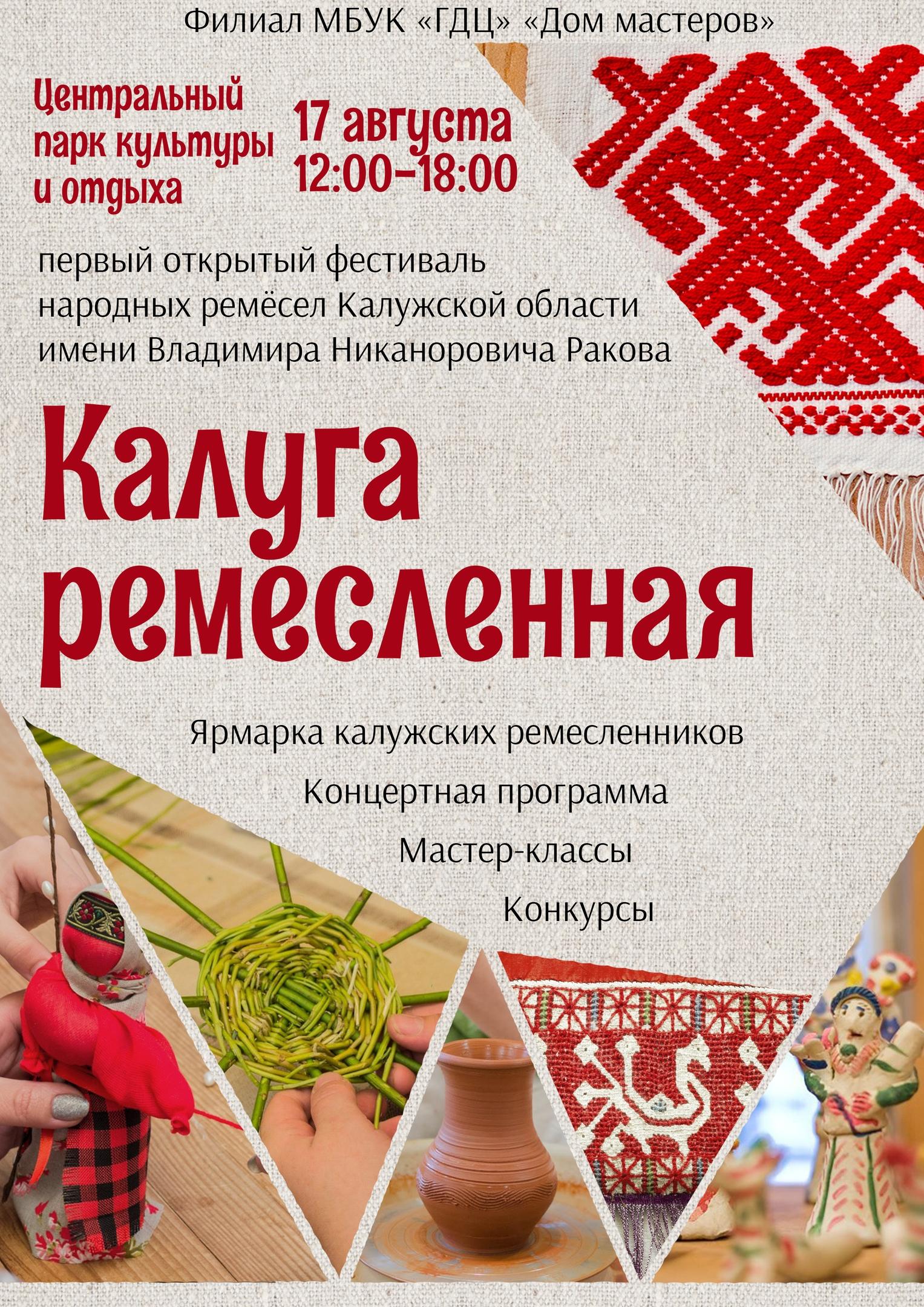 festival-narodnyh-remyosel-kaluzhskoj-oblasti