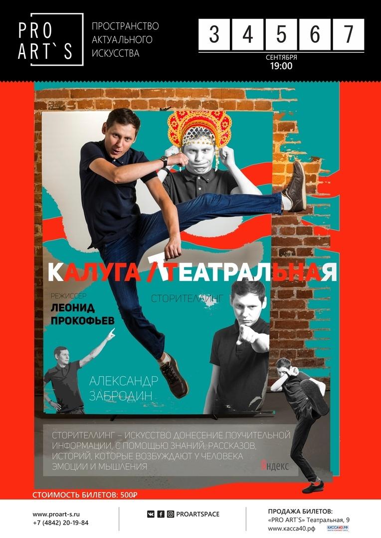 storitelling-kaluga-teatralnaya