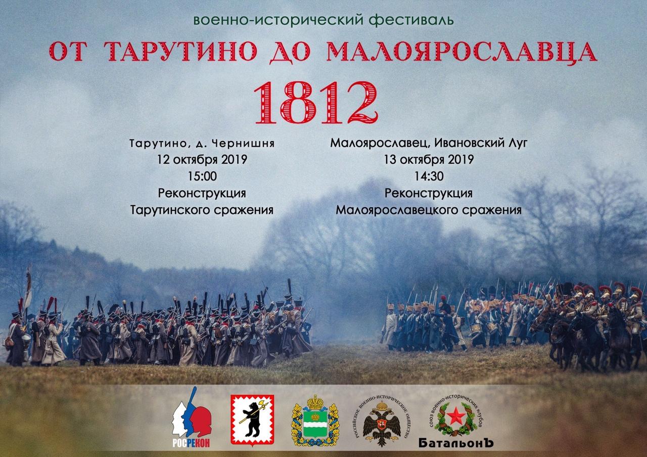ot-tarutino-do-maloyaroslavca-1812