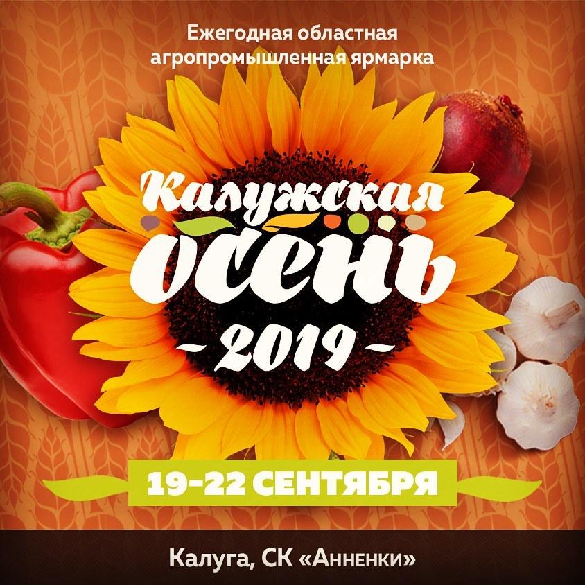 yarmarka-kaluzhskaya-osen-2019