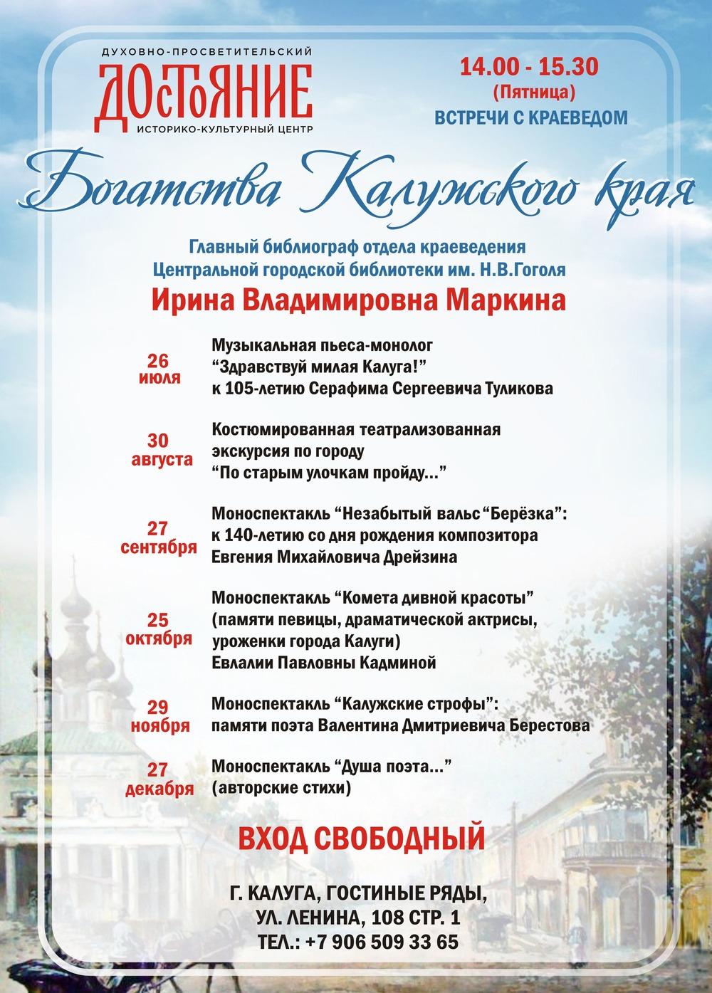 vstrechi-s-kraevedom-bogatstva-kaluzhskogo-kraya