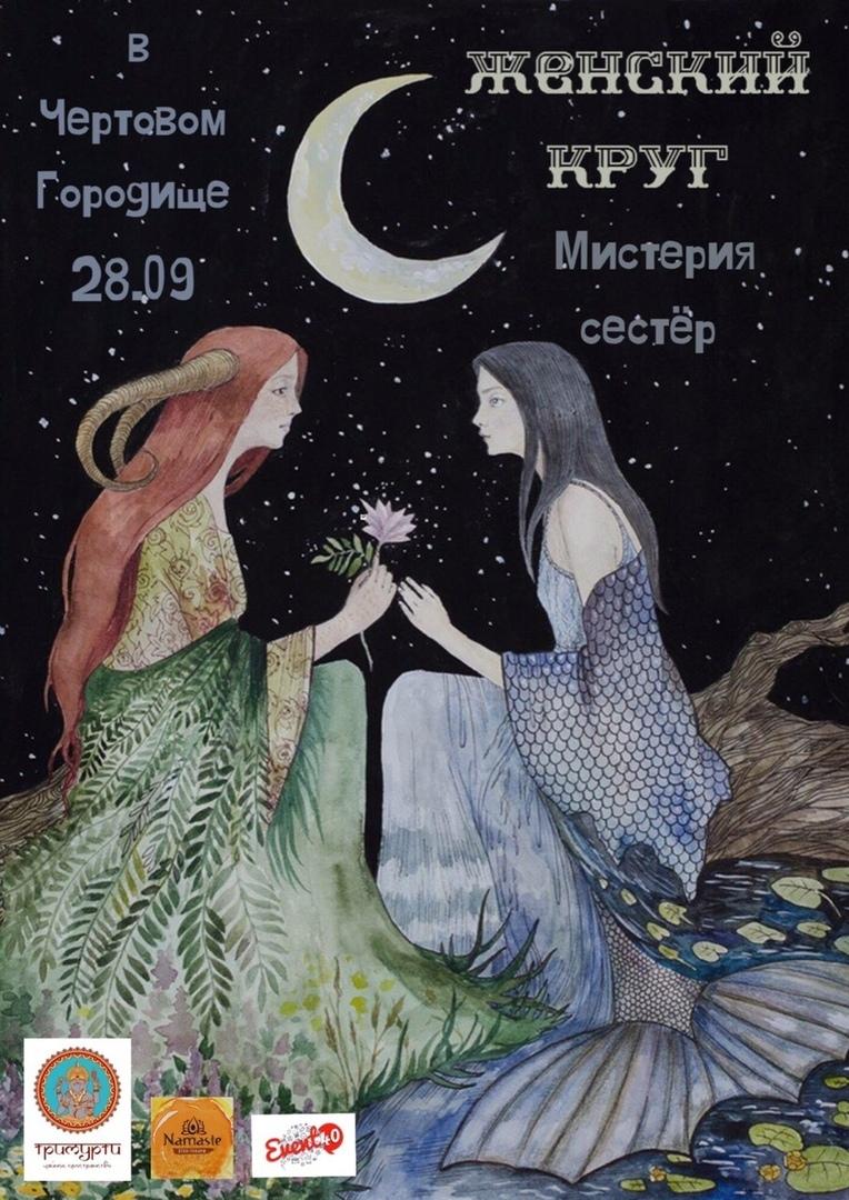 zhenskij-krug-v-chertovom-gorodishche
