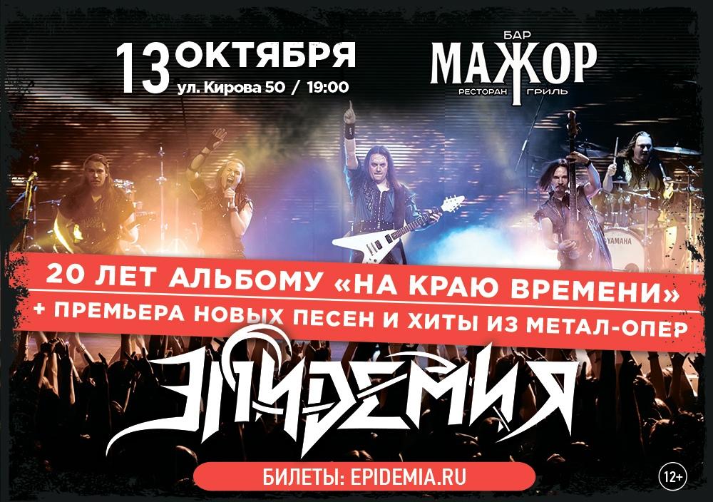 koncert-gruppy-ehpidemiya