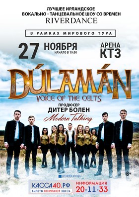 Dulaman — Voice Of The Celts