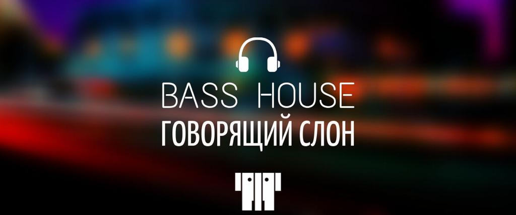 BASS HOUSE PARTY