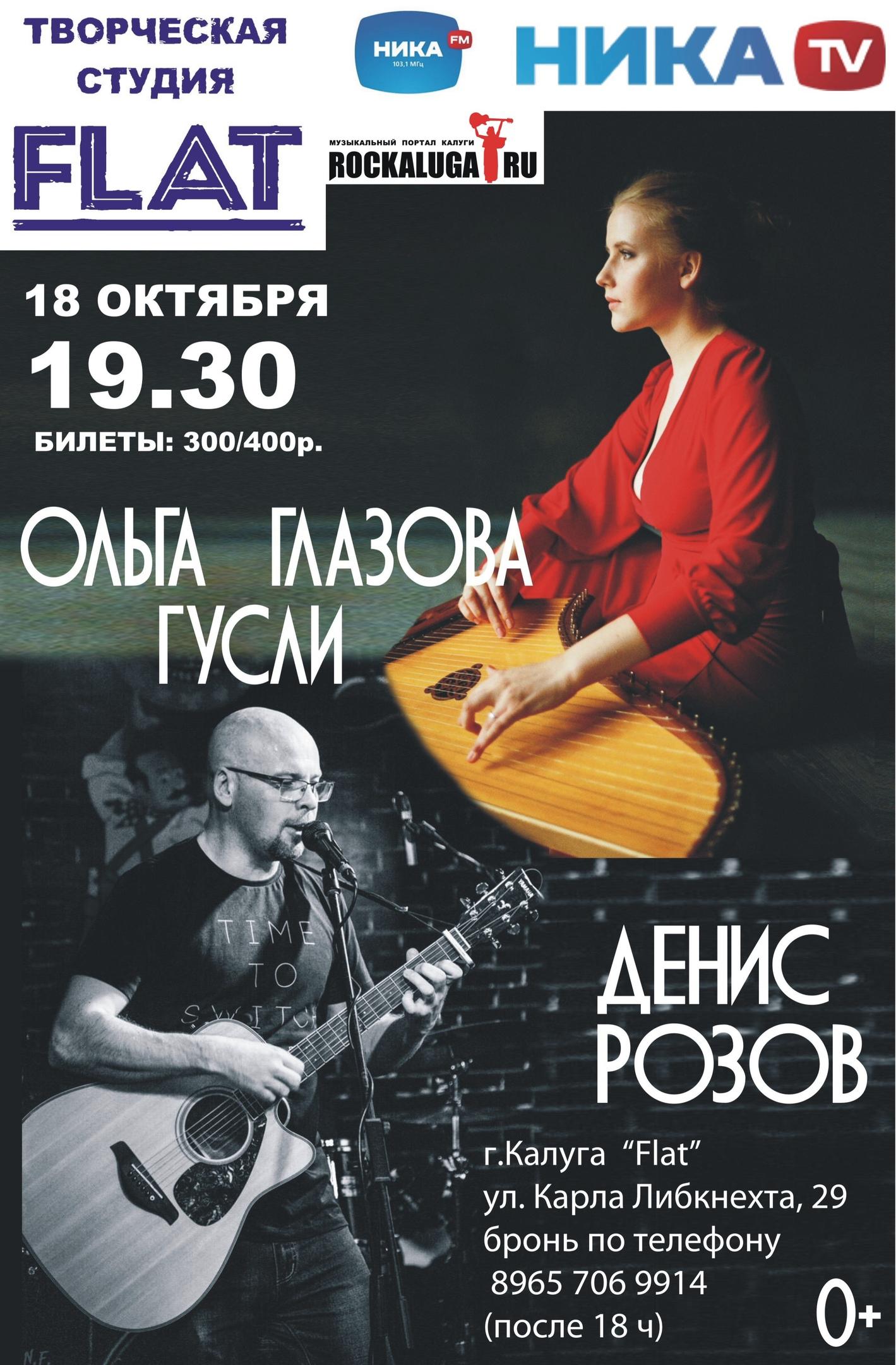 Денис Розов и Ольга Глазова