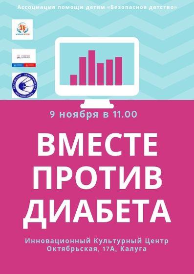 festival-vmeste-protiv-diabeta