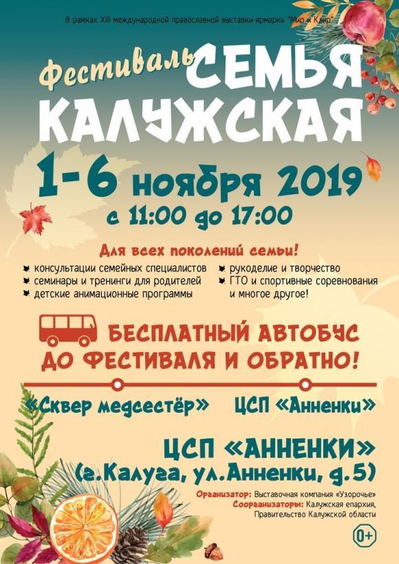 pervyj-festival-semya-kaluzhskaya