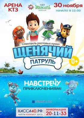 shchenyachij-patrul-navstrechu-priklyucheniyam