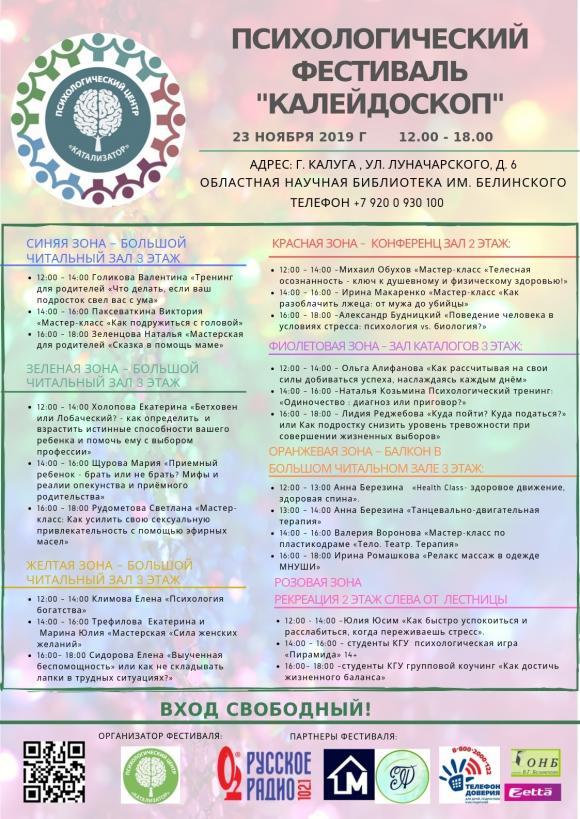 festival-prakticheskoj-psihologii-kalejdoskop