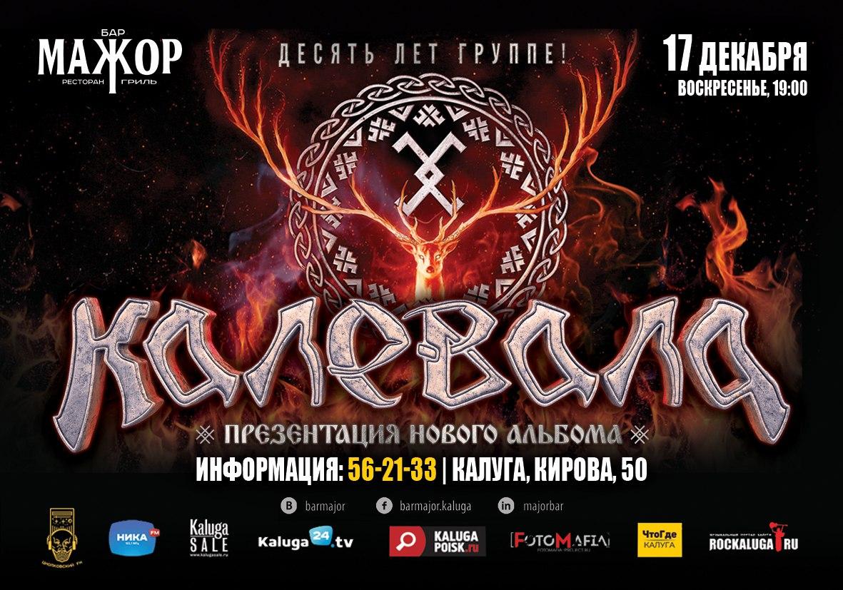Концерт группы Калевала